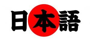 японский язык перевод