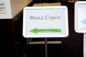 Фонд Сорос